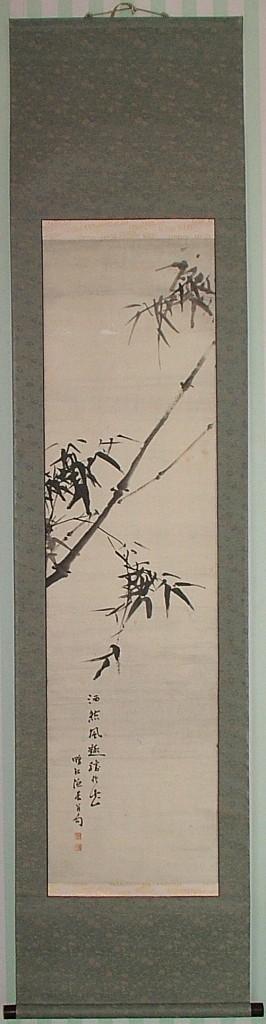 Bamboo sumi